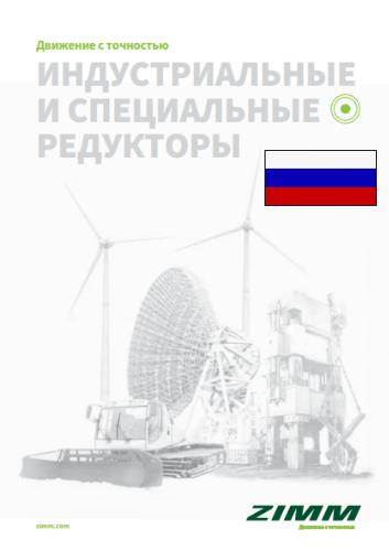 Индустриальные и специальные редукторы ZIMM